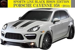 【M's】ポルシェ カイエン958 (-2014y)WALD Black Bison エアロ 6Pキット (F+S+R+OF+RS+RG)///※GTS不可 PORSCHE CAYENNE ヴァルド