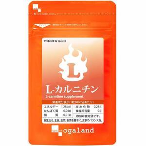 送料無料 ★ オーガランド L-カルニチン(約1ヶ月分)サプリメント