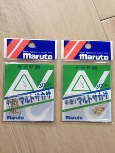 ☆ (マルト) 手造り マルトサカサ 15本入 2パックセット 税込定価660円