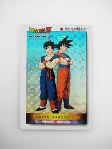 即決 ドラゴンボール Z アマダ PPカード パート24 厚紙キラカード No.1035 初期1990年代 / 本弾 スーパーバトル ビジュアルアドベンチャー