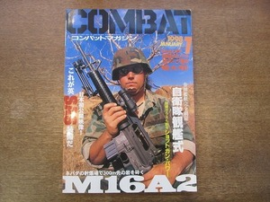 1912CS●月刊コンバット・マガジン COMBAT 259/1998.1●自衛隊観艦式/防弾ガラスも粉々 ショットガン・パワー/M16A2/SAS装備