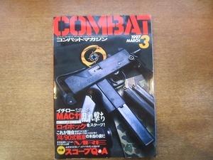 1912CS●月刊コンバット・マガジン COMBAT 249/1997.3●特集 スコープQ&A/MAC11乱れ撃ち/ロイホックをスクープ!