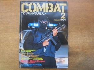 1912CS●月刊コンバット・マガジン COMBAT 209/1994.2●インターナショナル・リボルバ・チャンピョンシップ/USS「ハリケーン」