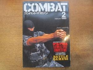 1912CS●月刊コンバット・マガジン COMBAT 196/1993.2●ナショナルSWAT/AC-130H/S SPECTAL/西村知美