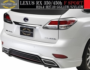 【M's】レクサス RX350/RX450h Fスポーツ(H24.4-H27.10)WALD EXECUTIVE LINE リアスカート/LEXUS RX F-SPORT FRP リヤスカート ヴァルド