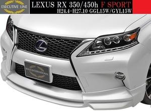 【M's】LEXUS RX Fスポーツ RX350/RX450h(H24.4-H27.10)WALD EXECUTIVE LINE フロントハーフスポイラー/レクサス F-SPORT FRP ヴァルド