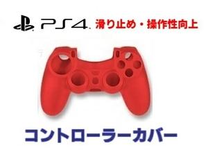 新品 PS4 コントローラー用 シリコンカバー レッド 滑り止め・操作性向上 高得点 アクション・格闘・スポーツゲーム 必需品