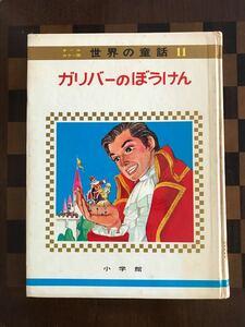絵本 世界の童話 ガリバーのぼうけん 小学館 レトロ レア