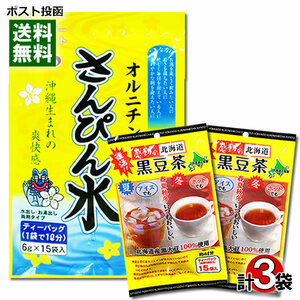 トーノー さんぴん水(さんぴん茶)&中村食品 黒豆茶 計3袋 詰め合わせセット