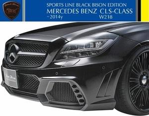 【M's】W218 ベンツ CLS350 CLS550 前期(-2014y)WALD Black Bison フロントバンパースポイラー(HYBRID製)/AMGスタイリングパッケージ車専用