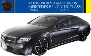【M's】W218 ベンツ CLSクラス 前期(2011y-2014y)WALD Black Bison エアロキット 3点(FRP製)//AMGスタイリングパッケージ車専用
