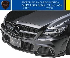 【M's】W218 CLSクラス CLS350 CLS550 前期(-2014y)WALD Black Bison フロントバンパースポイラー(FRP)//AMGスタイリングパッケージ車用