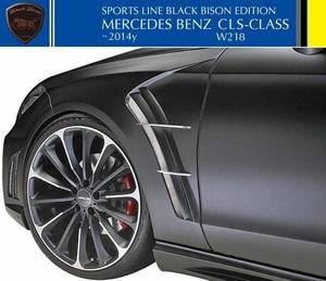 【M's】W218 ベンツ CLS350 CLS550 前期(2011y-2014y)WALD スポーツフェンダーダクト(左右)//FRP製 SPORTS LINE Black Bison Edition