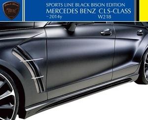 【M's】W218 ベンツ CLSクラス 前期(2011y-2014y)WALD Black Bison サイドステップ 左右//FRP製 C218 CLS350 CLS550 ヴァルド エアロ