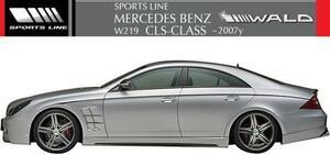 【M's】ベンツ W219 CLS350 CLS500 CLS550 前期(2005y‐2007y)WALD SPORTS LINE サイドステップ(左右)//FRP製 C219 CLSクラス ヴァルド