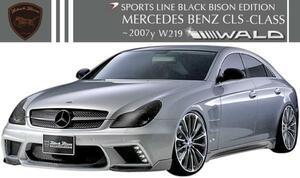 【M's】W219 C219 BENZ CLS350 CLS500 CLS550(2005y‐2007y)WALD Black Bison フルエアロ 3点キット//FRP ブラックバイソン CLSクラス