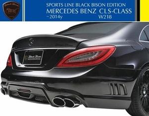 【M's】W218 C218 ベンツ CLS350 CLS550(前期)WALD Black Bison リアバンパースポイラー(LEDランプ・ネット付属)//ブラックバイソン