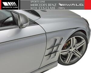 【M's】W219 ベンツ CLS350 CLS500 CLS550 前期(2005y‐2007y)WALD SPORTS LINE スポーツフェンダーダクト(左右)//FRP製 ヴァルド C219