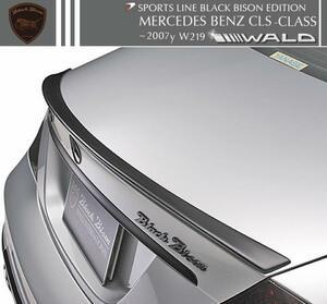 【M's】W219 ベンツ CLSクラス 前期(2005y‐2007y)WALD Black Bison トランクスポイラー//FRP製 ヴァルド CLS350 CLS500 CLS550