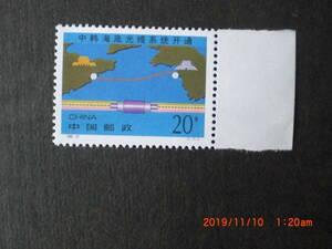 中韓海底光ケーブル完成 1種完 未使用 1995年 中共・新中国 VF/NH
