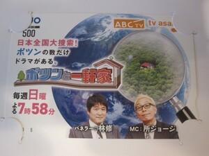 ABC朝日放送株主優待クオカード500円★ポツンと一軒家林修所ジョージ