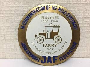 明治 1868-1968 JAF カーバッジ IN COMMEMORATION OF THE MEIJI CENTENARY JAPAN AUTOMOBILE JAF FFDERATION 希少 TAKRY 1907   KK2