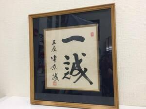 王座 中原誠 直筆サイン 色紙 額装 十六世名人   D2