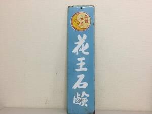 明治 戦前 花王石鹸 ホーロー看板 品質本位 水色 月マーク 15cmx60.5cm 激レア   A.B