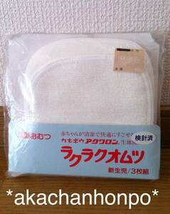 即決 定価1500円 新品 未開封 アカチャンホンポ 形成おむつ 布おむつ 3枚セット カネボウ アクワロン