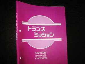最安値★トランスミッション【F4WF60A型・F5WF60A型・FS3WF60S型】整備要領書 1978年7月 ニッサン パルサーとチェリーの前輪駆動車用
