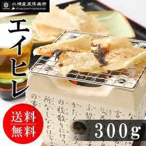 【お酒のあてにぴったり!】 - えいひれ・おつまみ・珍味 えいひれ 300g