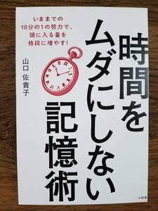 【裁断済×新品】勉強も仕事も時間をムダにしない記憶術 〈大和書房:山口 佐貴子〉 ISBN:9784479795681