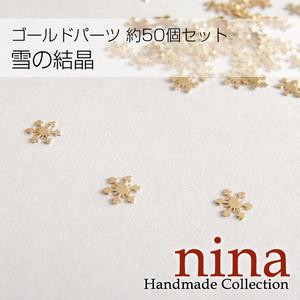 雪の結晶2 約50個 / ネイルパーツ レジン パーツ ハンドメイド アクセサリーパーツ 空枠 レジン液 キット 問屋 業務 業販