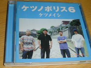 ケツメイシ のアルバム「ケツノポリス 6」全15曲