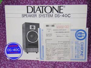 ☆彡ダイヤトーンのフロア型2ウェイスピーカーDS-40Cのオリジナル取扱説明書+値札の出品です。