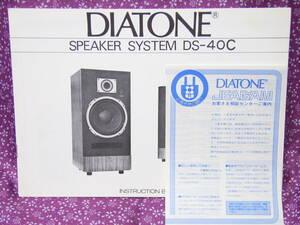 ☆彡ダイヤトーンのフロア型2ウェイスピーカDS-40Cのオリジナル取扱説明書の出品です。