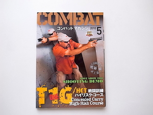 """1912 COMBAT (コンバット) マガジン2010年5月号■T1G/HCT""""High-Risk Concealed Carry Course"""