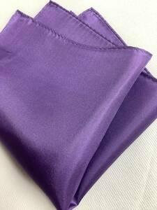 新品未使用 カラオケ衣装の方に人気 パープルの日本製シルク100%ポケットチーフお買い得サービス