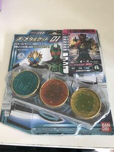 【新品】オーメダルセット01 未開封