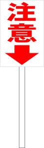 シンプル立札看板 「注意↓(赤)」工場・現場 屋外可(面板 約H45.5cmxW30cm)全長1m