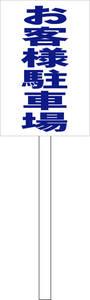 シンプル立札看板 「お客様駐車場(青)」駐車場 屋外可(面板 約H45.5cmxW30cm)全長1m