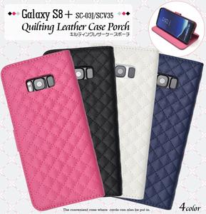 【送料無料】Galaxy S8+/SC-03J/SCV35/Samsung/ギャラクシー S8+/S8plus/S8プラス/手帳型ケース/スマホ ケース/キルティングレザーケース