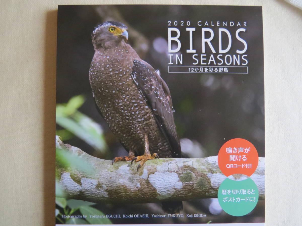 「野鳥カレンダー2020 BIRDS IN SEASONS」日本野鳥の会 ボストカードとしても使えます