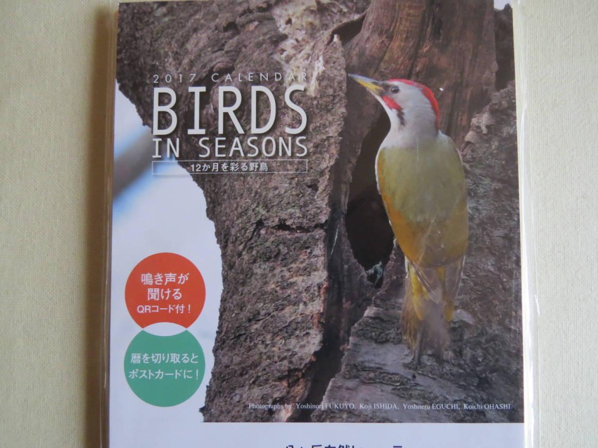 「野鳥カレンダー2017 BIRDS IN SEASONS」日本野鳥の会 絵葉書として使えます