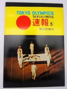 ★1057 昭和レトロ オリンピック東京大会 記念はがき 1964年開催 4枚1組 毎日新聞社速報5 TOKYO OLYMPICS
