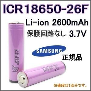 サムスン リチウムイオン 充電池18650型 3.7V 2600mAh 保護なし