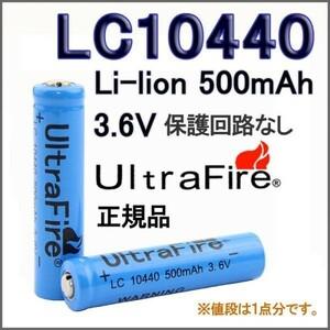 送料無料 正規品 UltraFire 保無10440 リチウムイオン 500mAh 3.6V充電池