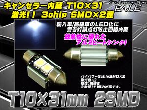 警告灯キャンセラー内蔵 LEDバルブ T10×31mm ルームランプ ライセンスランプ等 ベンツ BMW アウディ 輸入車 国産車にも E-18