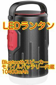 【多機能ランタン】LEDランタン 非常用電源 Bluetoothスピーカー