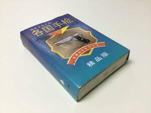 ■世界の拳銃トランプ 中国製